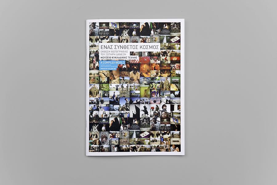 schema_design_a_complex_world_exhibition2.jpg