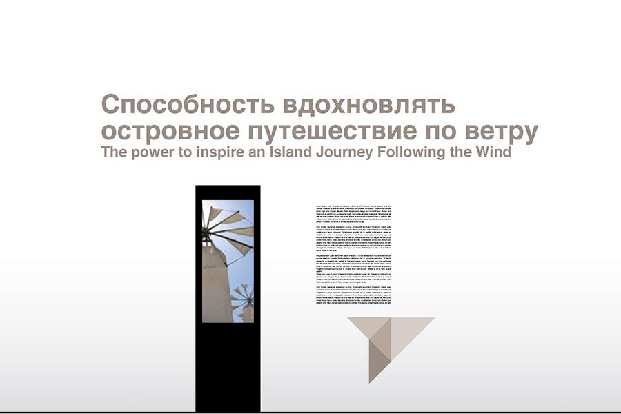 schema_design_greek_pavillion_expo_2017_astana_10.jpg