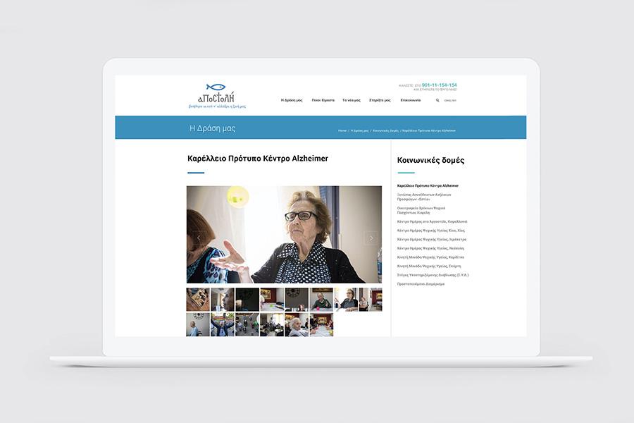 schema_design_NGO_apostoli_3.jpg